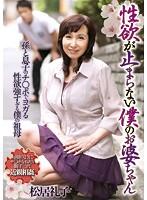(emaz00303)[EMAZ-303] 性欲が止まらない僕のお婆ちゃん 松居礼子 ダウンロード
