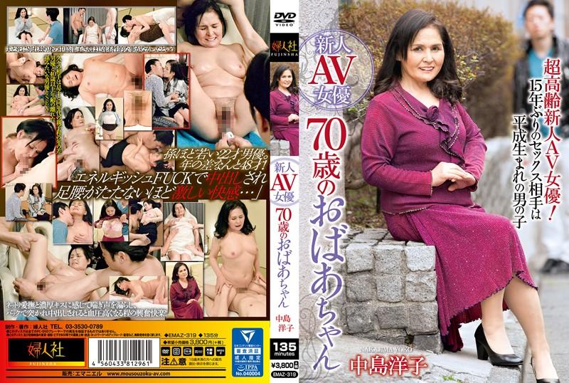 [EMAZ-319] 新人AV女優 70歳のおばあちゃん 中島洋子
