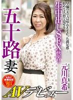 (emaz00346)[EMAZ-346] 五十路妻AVデビュー 元川真希 ダウンロード