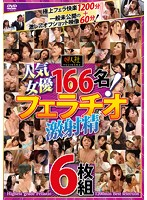 人気女優166名!フェラチオ激射精の表紙