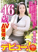 (emaz00356)[EMAZ-356] 46歳、AV復帰のReデビュー! 藤沢麻衣子 ダウンロード