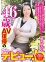 46歳、AV復帰のReデビュー! 藤沢...