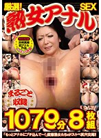 厳選!熟女アナルSEXまるごと収録1079分 ダウンロード