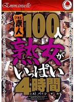 (embd00001)[EMBD-001] THE 素人100人 熟女がいっぱい 4時間スペシャル ダウンロード