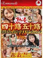 四十路五十路熟女 おばさんの淫乱テクニック Vol.2 ダウンロード