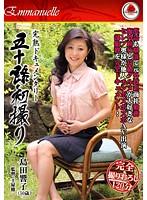 完熟ドキュメンタリー 五十路初撮り 島田響子 ダウンロード