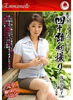 完熟ドキュメンタリー 四十路初撮り 浅田奈保子 ダウンロード
