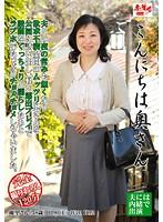 こんにちは奥さん 優里さん48歳