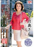 こんにちは奥さん 福井咲子 ダウンロード