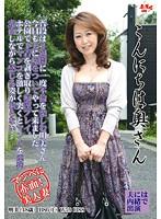 こんにちは奥さん 瀬戸明美 ダウンロード