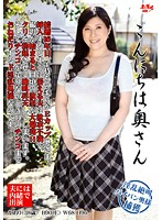 こんにちは奥さん 桜木かおり ダウンロード