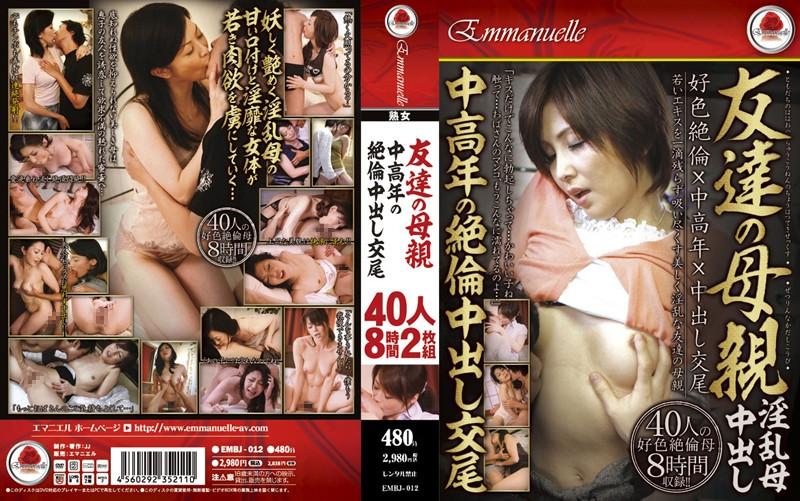 淫乱の人妻のキス無料熟女動画像。友達の母親 中高年の絶倫中出し交尾 40人8時間