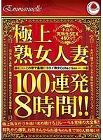 (embj00013)[EMBJ-013] 極上 熟女人妻100連発8時間 ダウンロード