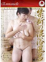 五十路六十路 禁断の混浴風呂〜完熟母の艶肌に魅せられて〜 100人8時間