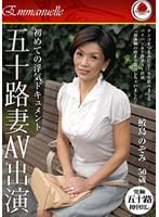 初めての浮気ドキュメント 五十路妻AV出演 鮫島のぞみ ダウンロード