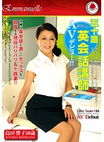 五十路英会話講師AVデビュー!! 島田響子 50歳