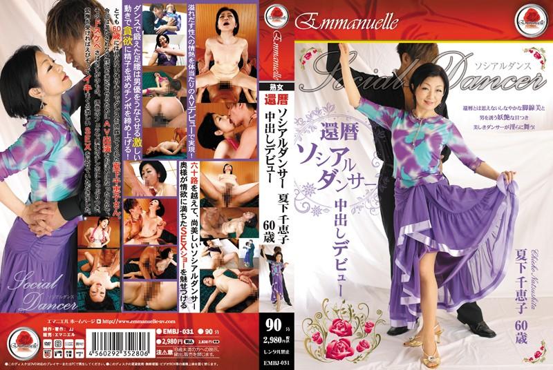スレンダーの熟女、夏下千恵子出演の中出し無料動画像。還暦ソシアルダンサー中出しデビュー 夏下千恵子