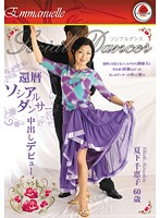 (embj00031)[EMBJ-031] 還暦ソシアルダンサー中出しデビュー 夏下千恵子 ダウンロード