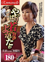 (embp00001)[EMBP-001] やっぱり若い方がよかったわ 美紗(52歳)「初撮り」 内田美沙 ダウンロード