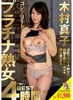 プラチナ熟女コンプリート 木村真子BEST 4時間 ダウンロード