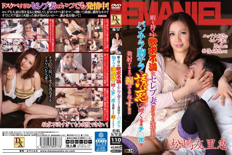 セレブの人妻、松嶋友里恵出演のキス無料熟女動画像。暇を持てあまし欲求不満なセレブ妻はいつでも発情中!