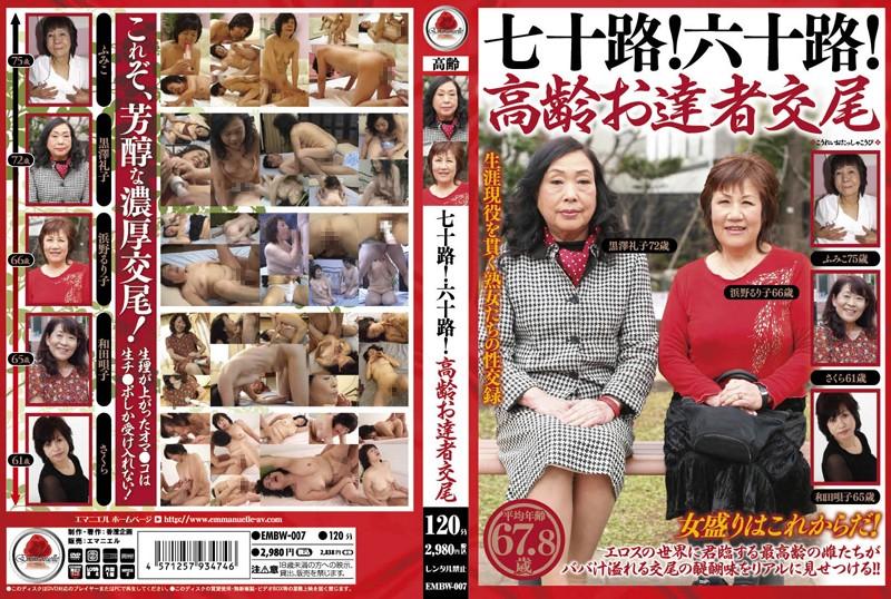 六十路の人妻、黒澤礼子出演の中出し無料熟女動画像。七十路!