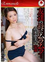 (embw00016)[EMBW-016] 友達の母にムラムラ… 賀来恵美子 ダウンロード