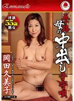 五十路母の中出し子守唄 岡田久美子