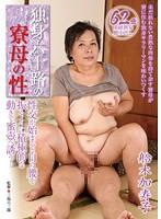 独身六十路の寮母の性 船木加寿子