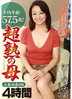 (embw00074)[EMBW-074] 平均年齢57.5歳!! 超熟の母 近親相姦8組 4時間 ダウンロード