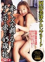伝説の美熟女復刻 阿部美津子4時間 PART-2 赤くズル剥けるまでチンポを求める45歳の牝 ダウンロード