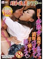 昭和浪漫シアター 淫乱な痴熟女が義理の息子を濃厚ベロチューで甘く優しく逆レイプ 全8話 ダウンロード