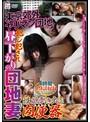 東京郊外ヤリマン団地 犯し犯され昼下がりの団地妻は性欲剥き出し肉便器のサムネイル