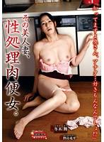 (embx00025)[EMBX-025] 「知ってますよ奥さん、アナタ…好きもんなんでしょ!?」 その美人妻、性処理肉便女。 冬木舞 ダウンロード