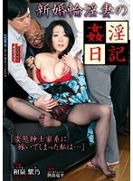 新婚輪淫妻の姦淫日記 「変態紳士家系に嫁いでしまった私は…」 和泉紫乃 ダウンロード