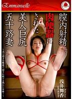 「膣内射精肉便器にされた美人巨尻五十路妻 浅井舞香」のパッケージ画像