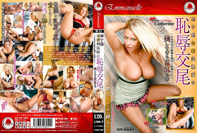 巨乳の人妻の無料熟女動画像。四十路金髪美熟妻の恥辱交尾 ~日本男児の精液を膣内に射精されて…~ 美しすぎる巨乳の章