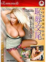 四十路金髪美熟妻の恥辱交尾 〜日本男児の精液を膣内に射精されて…〜 美しすぎる巨乳の章