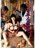黒人マフィアのレイプ団に中出し輪姦された日本人美熟妻!海外移住した幸せな夫婦に突然降りかかった地獄の惨劇!黒人男達のデカマラの餌食となった妻 村上涼子