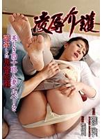 「凌辱介護 美しき四十路人妻ヘルパーを強姦した鬼畜爺達 朝宮涼子」のパッケージ画像