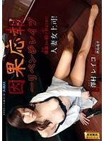 「因果応報~リベンジレイプ 強姦され続け孕まされた人妻女上司! 澤村レイコ」のパッケージ画像