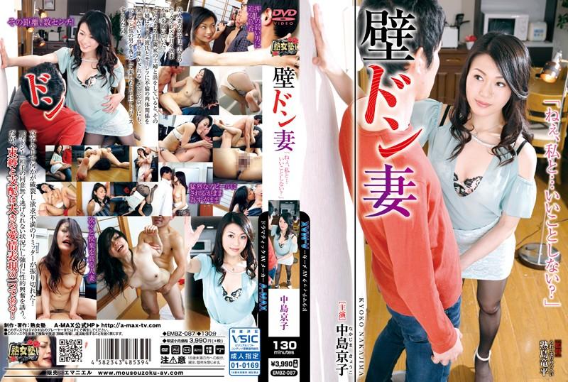 人妻、中島京子出演の中出し無料熟女動画像。壁ドン妻 「ねぇ、私と…いいことしない?」