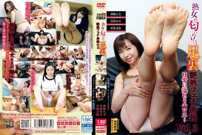 パンストの人妻、神崎久美出演の足コキ無料動画像。熟女の匂い立つ足裏 艶熟フェチ画報 Vol.3