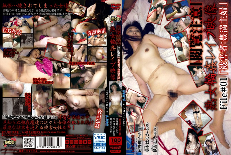 [EMBZ-121] [閲覧注意]熟女輪姦レイプ映像 File#01「被害者:豊満主婦」 人妻 咲本はるか