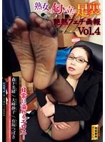 熟女の匂い立つ足裏 艶熟フェチ画報 Vol.4 ダウンロード