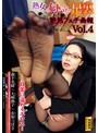 熟女の匂い立つ足裏 艶熟フェチ画報 Vol.4