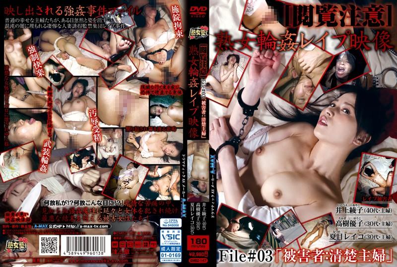 清楚の熟女、井上綾子出演の強姦無料動画像。[閲覧注意]熟女輪姦レイプ映像 File#03「被害者:清楚主婦」
