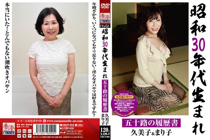 五十路の未亡人のフェラ無料熟女動画像。昭和30年代生まれ 五十路の履歴書 久美子&まり子