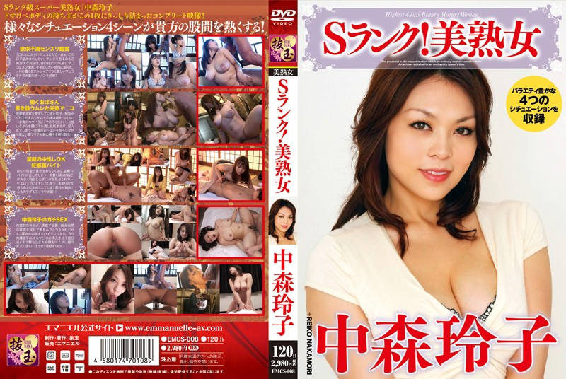 巨乳の人妻、中森玲子出演のマッサージ無料熟女動画像。Sランク!
