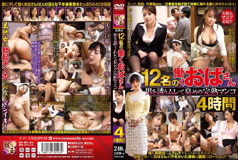 巨乳の人妻、桐岡さつき出演の無料熟女動画像。12名の働くおばさん 男を誘うムレて臭めの完熟マンコ 4時間
